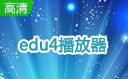 edu4播放器
