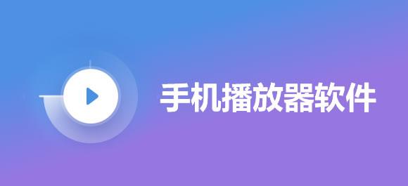 播放器app