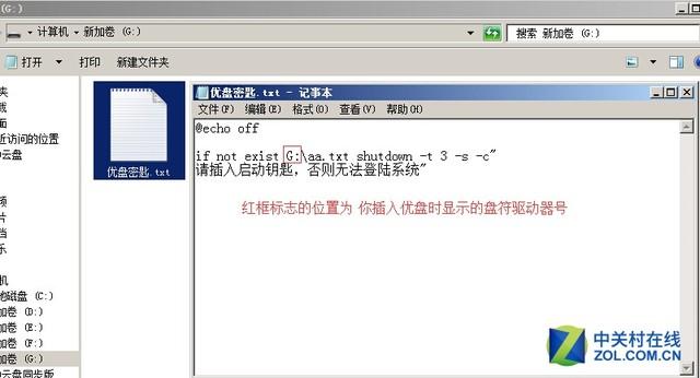 WindowsXP适用 看优盘变身电脑启动锁
