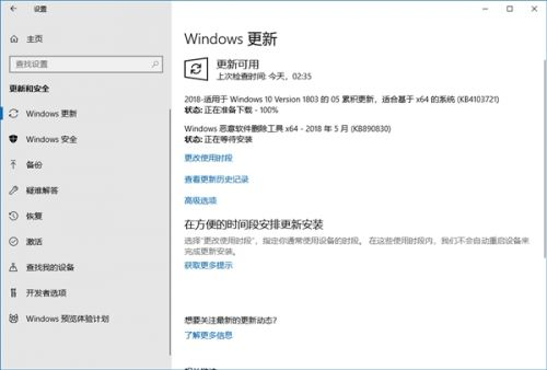 win10系统4月更新windows7安装版64位全面推送!首个累积补丁放出