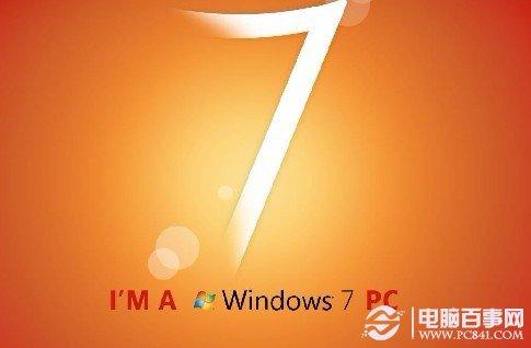 电脑重装Win7方法汇总