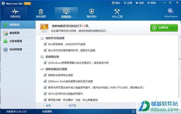 Wise Care 365 Pro(系windows7系统u盘版本好用统优化工具)下载 v4.7.7中文破解版