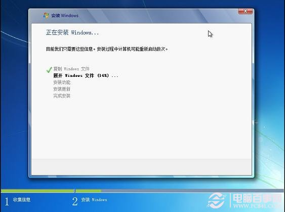 一键U盘安装Win7系统全过程步骤图解