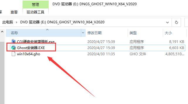 新萝卜家园 Win10 系统 64位 专业版 V2021.01(1)