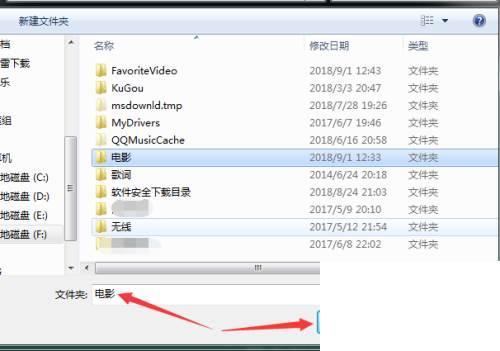 PPTV播放器怎么打开文件夹视频
