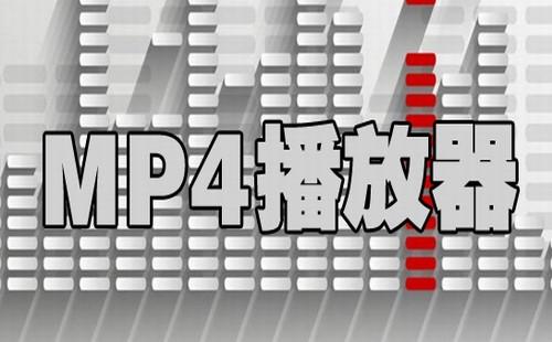 MP4播放器推荐