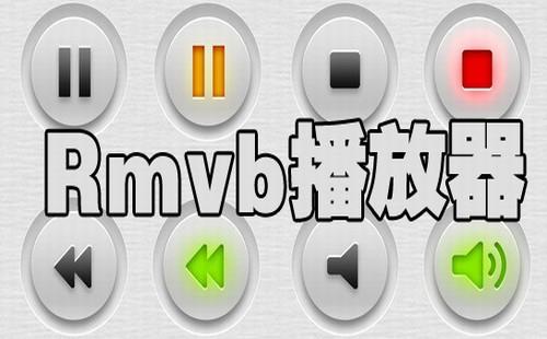 rmvb播放器大全