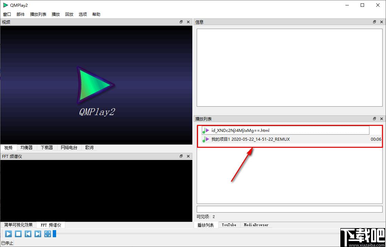 QMPlay(多功能视频播放器)