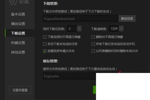 爱奇艺怎么关闭下载视频时不再提示弹窗