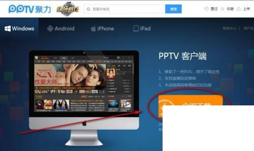 PPTV怎么用 / PPTV怎么下载视频