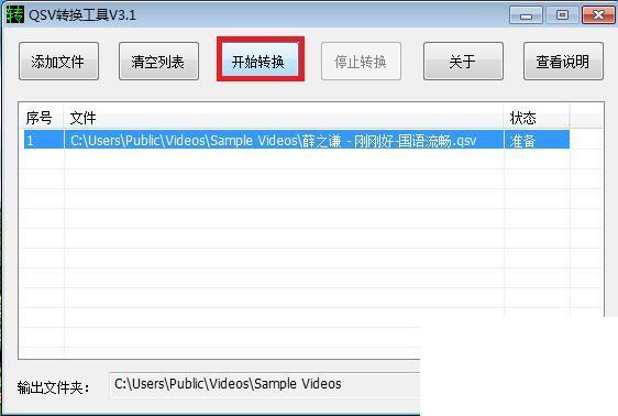 爱奇艺视频格式如何转换成其他视频格式