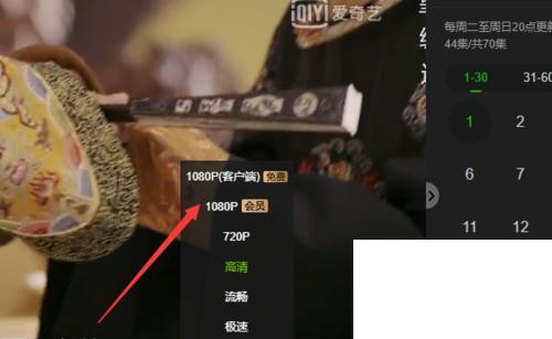 爱奇艺怎么调整清晰度?高清、720P和1080P视频