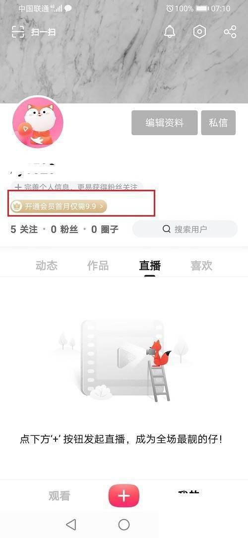 搜狐视频怎么使用话费开通会员