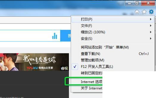 优酷视频视频无法播放浏览器安全级别设置问题