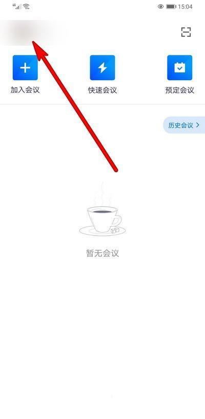 腾讯会议视频镜像怎么在手机上面开启