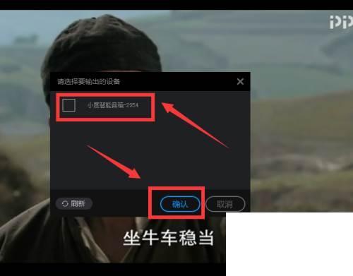 PP视频怎么进行投屏到小度音箱
