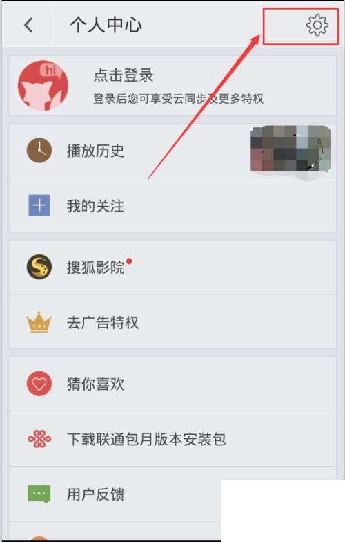 搜狐视频客户端怎么设置视频下载位置
