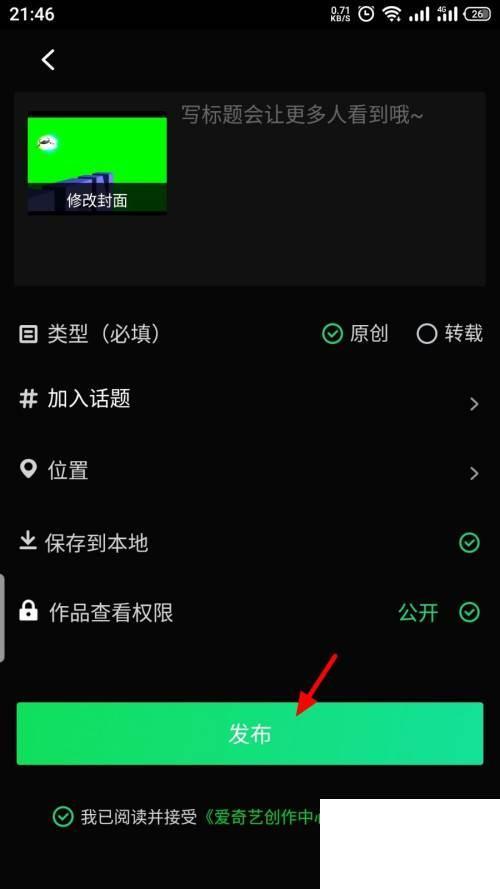 爱奇艺2020官方下载_爱奇艺视频如何上传