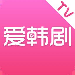 爱韩剧tv官方版
