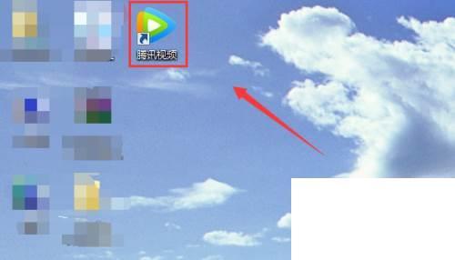 腾讯视频下载电脑版_腾讯视频怎么切换清晰度