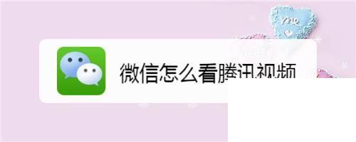 腾讯视频下载官方_微信怎么看腾讯视频