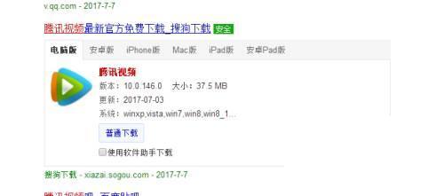 腾讯视频下载手机_腾讯视频下载方法