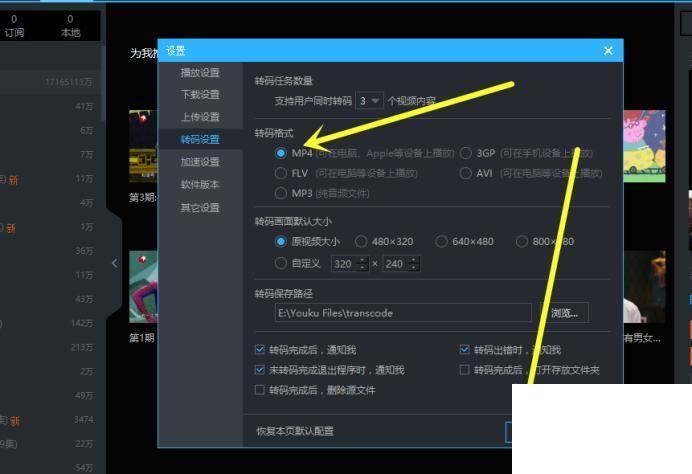 优酷客户端下载的视频如何转码?