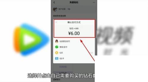 腾讯视频下载安卓_腾讯视频怎么购买钻石