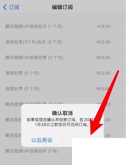 手机腾讯视频怎么取消自动续费