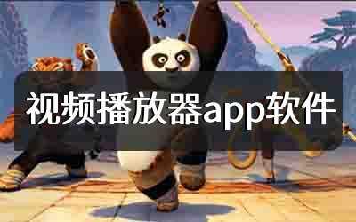 视频播放器app软件