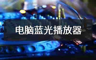 电脑蓝光播放器