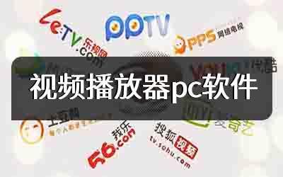 视频播放器pc软件