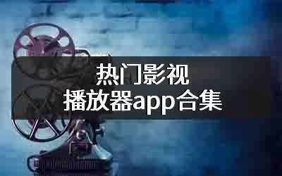 热门影视播放器app合集