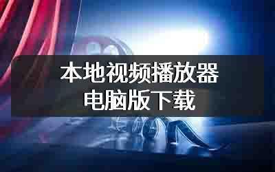 本地视频播放器电脑版下载