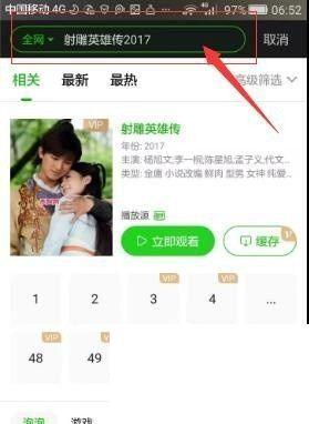 手机爱奇艺APP怎么下载电影电视剧?