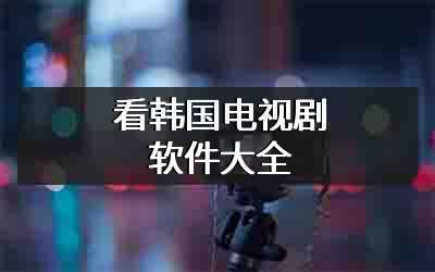 看韩国电视剧软件大全