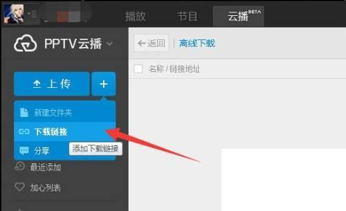 PPTV云播功能怎么用