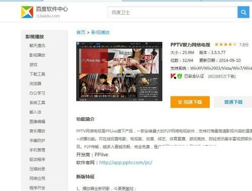 如何下载和观看pptv网络电视