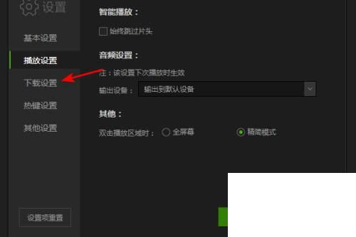 爱奇艺怎么关闭从列表删除时同时删除本地文件