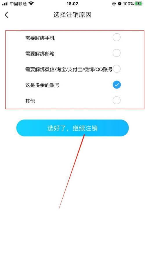 优酷APP如何申请注销优酷账户帐号