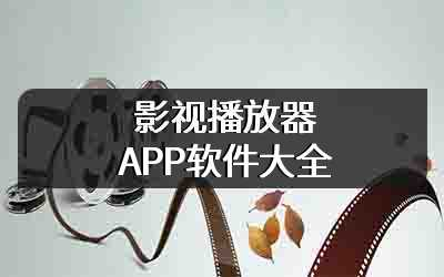 影视播放器APP软件大全