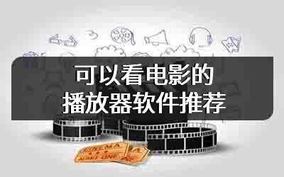 可以看电影的播放器软件推荐