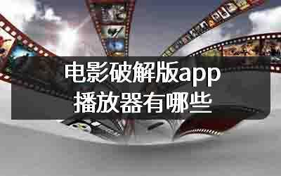 电影破解版app播放器有哪些
