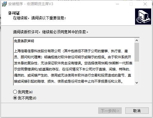 宏源期货快期主席交易软件V3