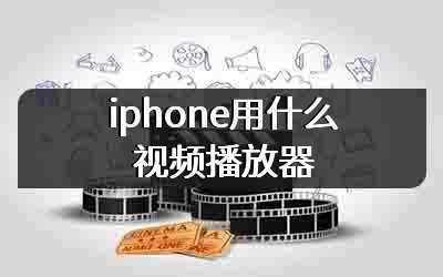 iphone用什么视频播放器