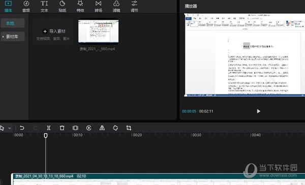剪映电脑版怎么给视频加音乐 视频配音乐教程