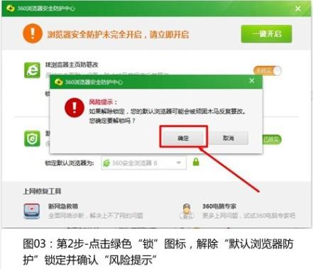 360修改搜狗默认浏览器方法
