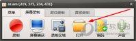 oCam录屏软件怎么保存视频 储存视频文件的方法